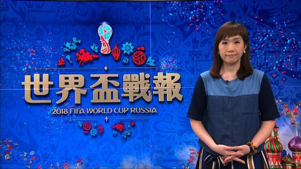 【世界盃戰報】(6月19日)