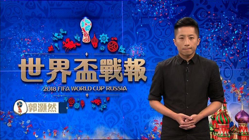 【世界盃戰報】(6月27日)