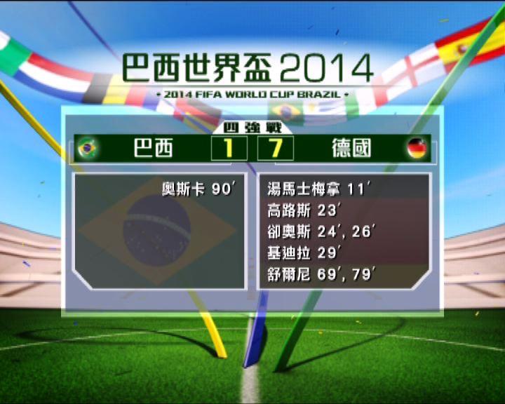 世界盃準決賽德國7比1大勝巴西