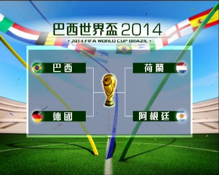 世界盃八強賽事全部結束