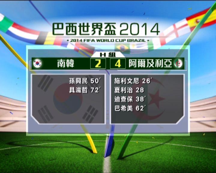 世界盃H組 南韓不敵阿爾及利亞