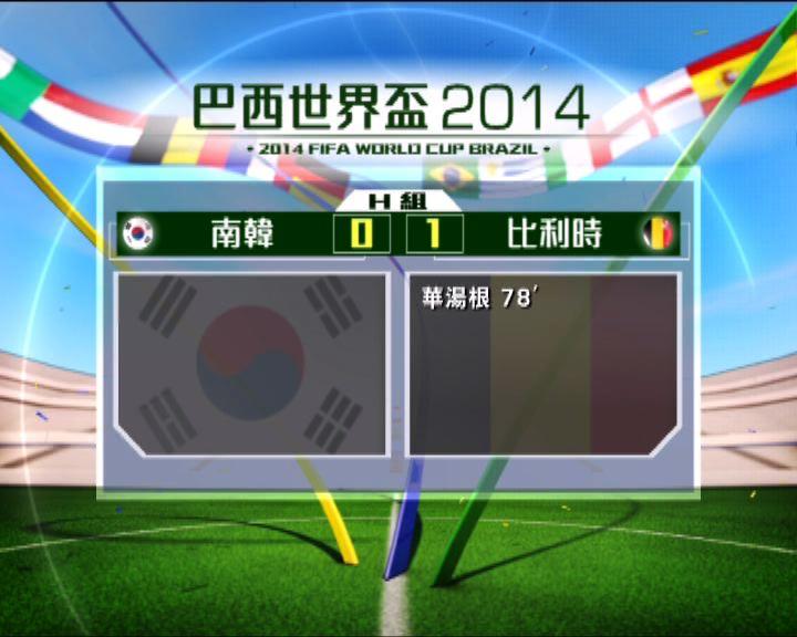 世界盃H組 比利時1:0南韓
