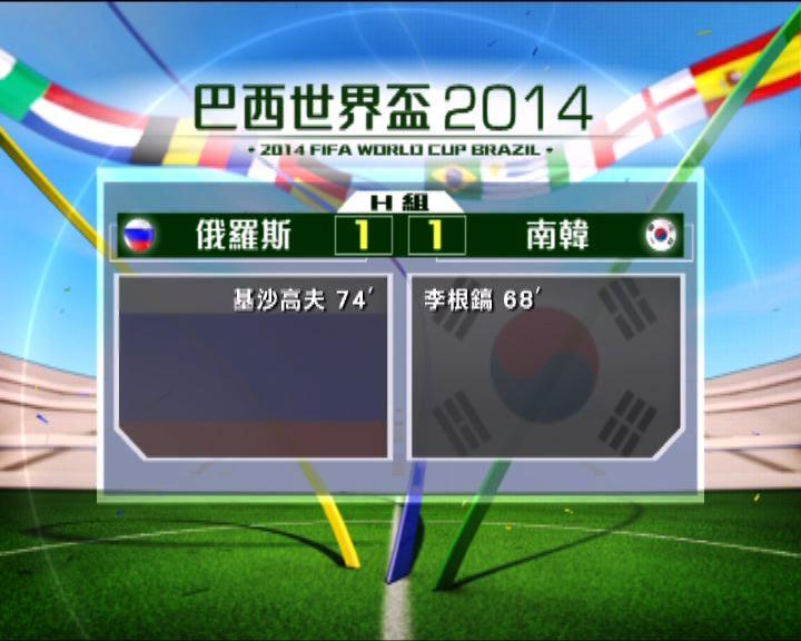 世界盃H組南韓俄羅斯賽和
