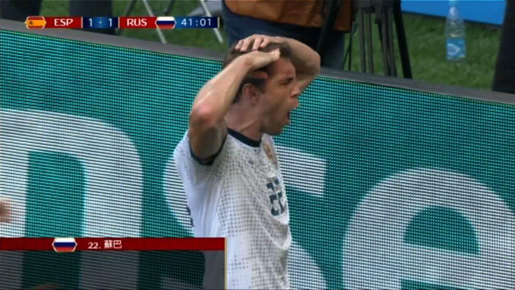 世界盃十六強 俄羅斯十二碼淘汰西班牙
