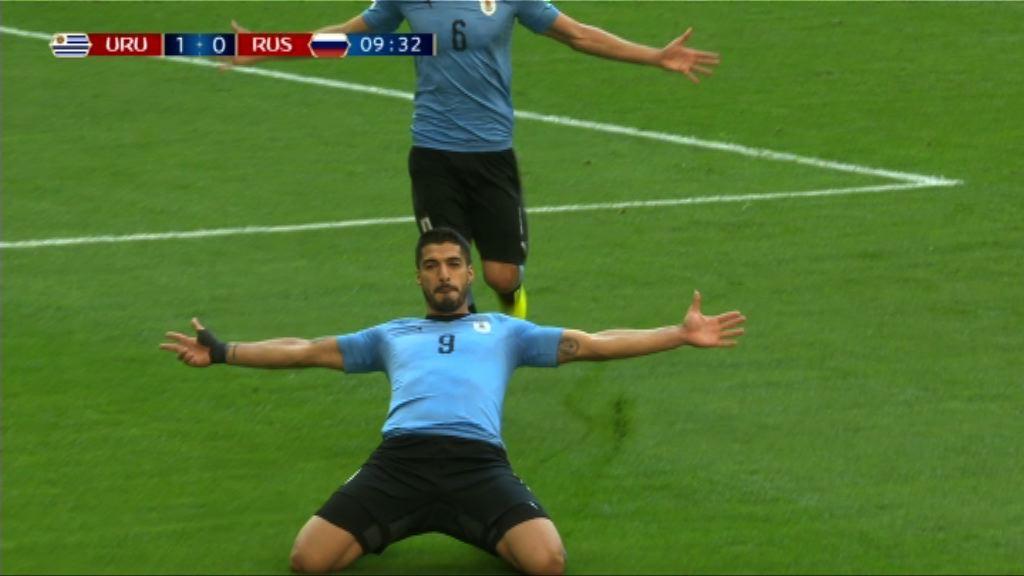 【世界盃A組 烏拉圭 3:0 俄羅斯】