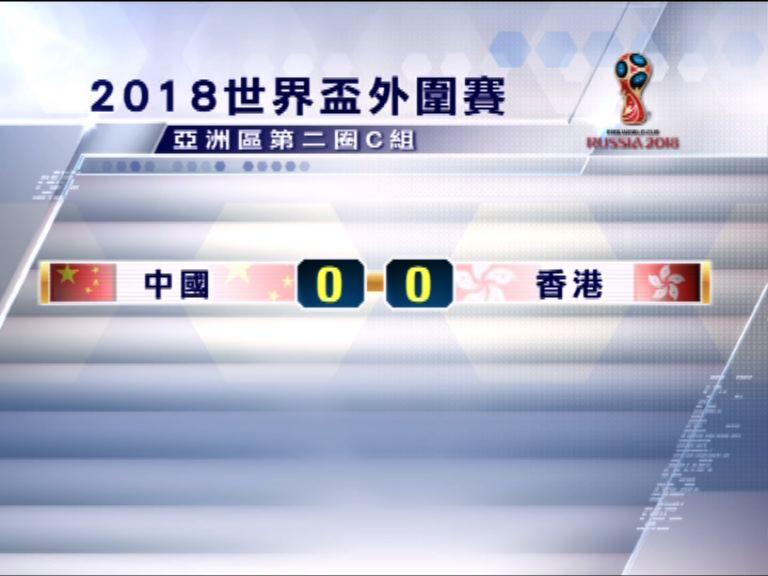 世界盃外圍賽中國對香港零比零完場