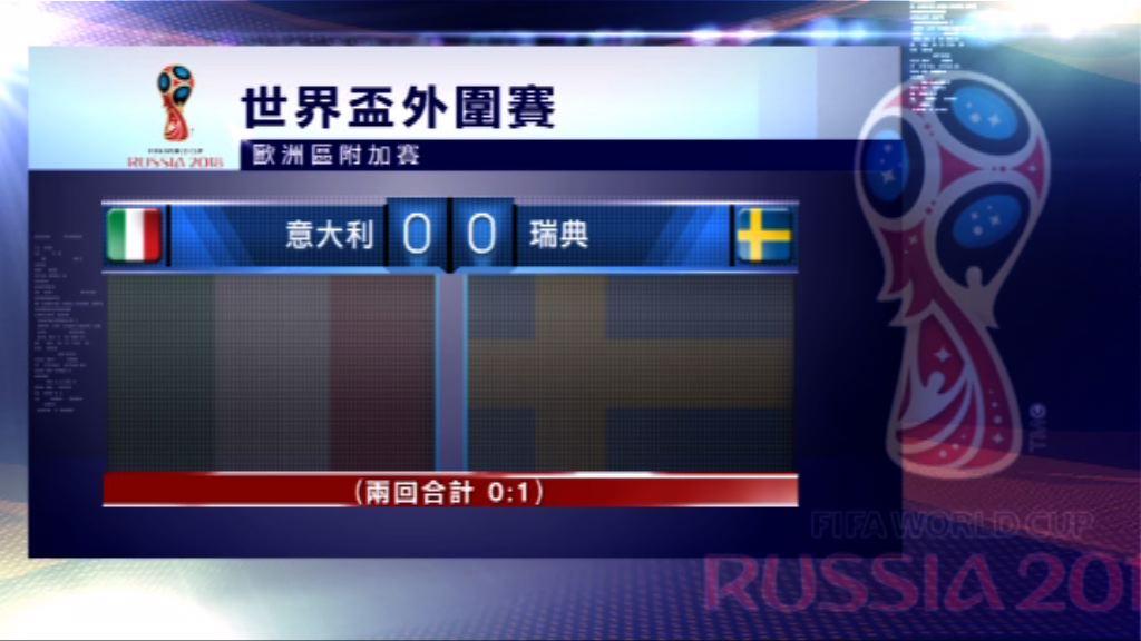 世界盃外圍賽附加賽 意大利無緣決賽周