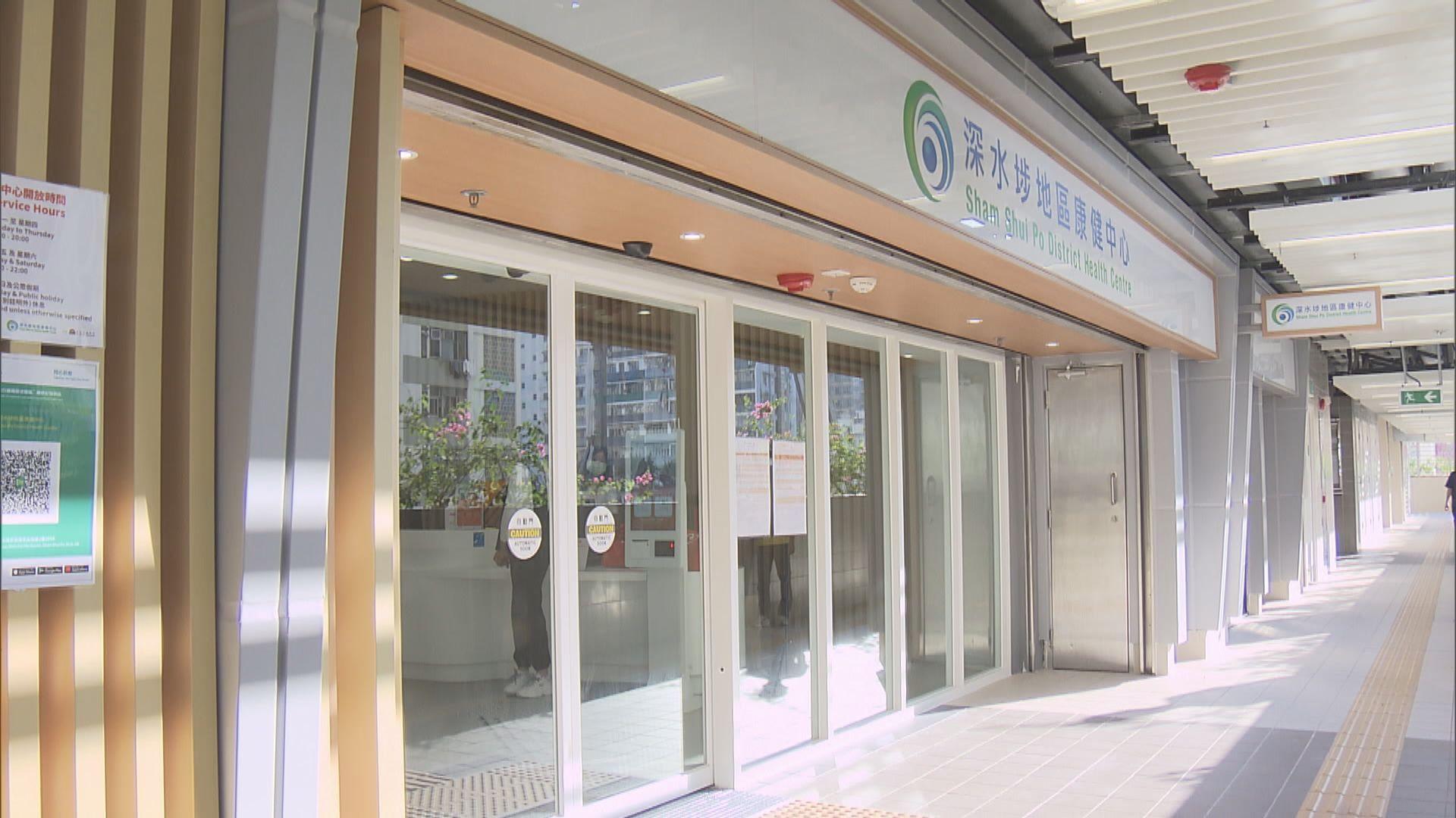 深水埗地區康健中心開幕 提供基層醫療服務