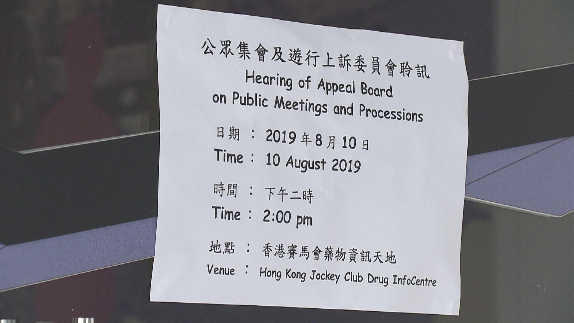 深水埗集會及遊行被警方反對 上訴亦遭駁回