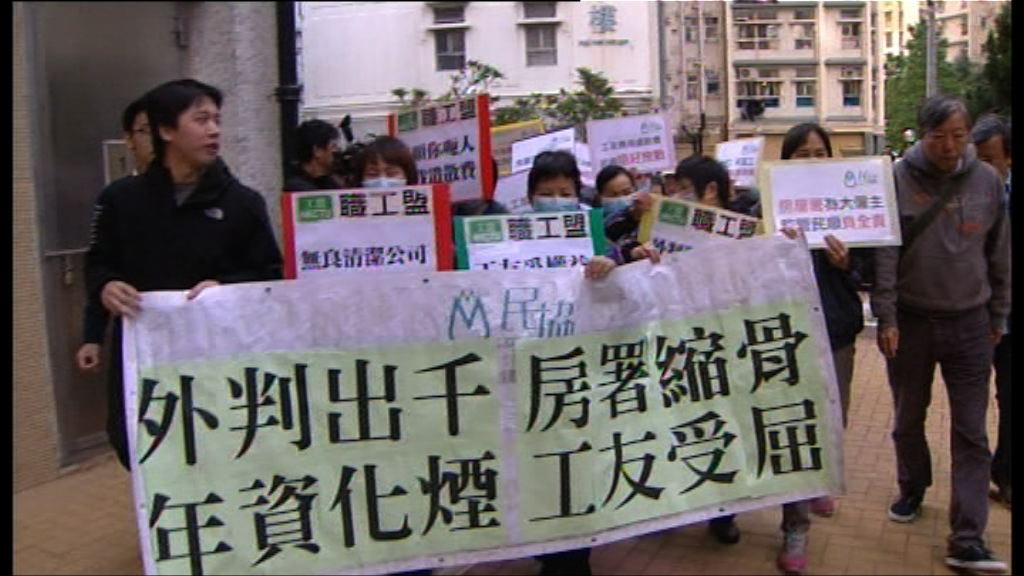 海麗邨清潔工罷工不滿原外判商拒付遣散費