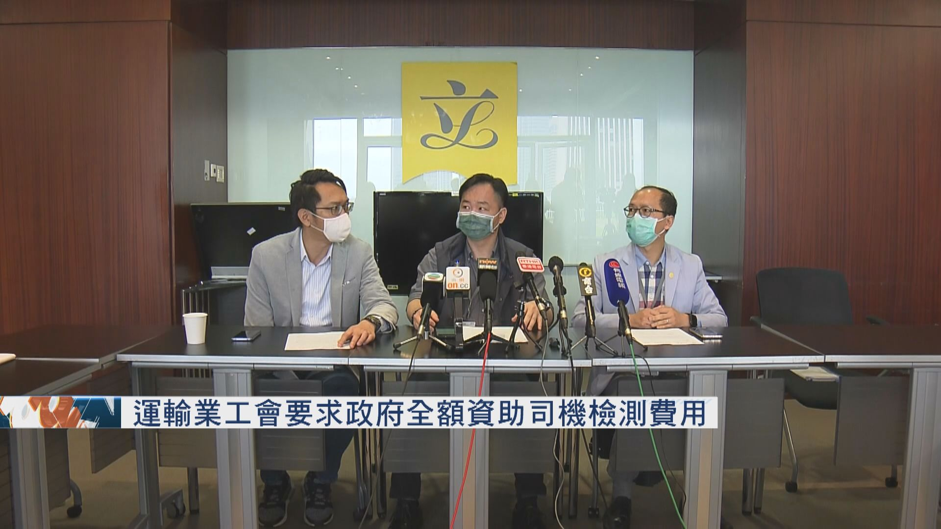 運輸業工會要求政府全額資助司機檢測費用