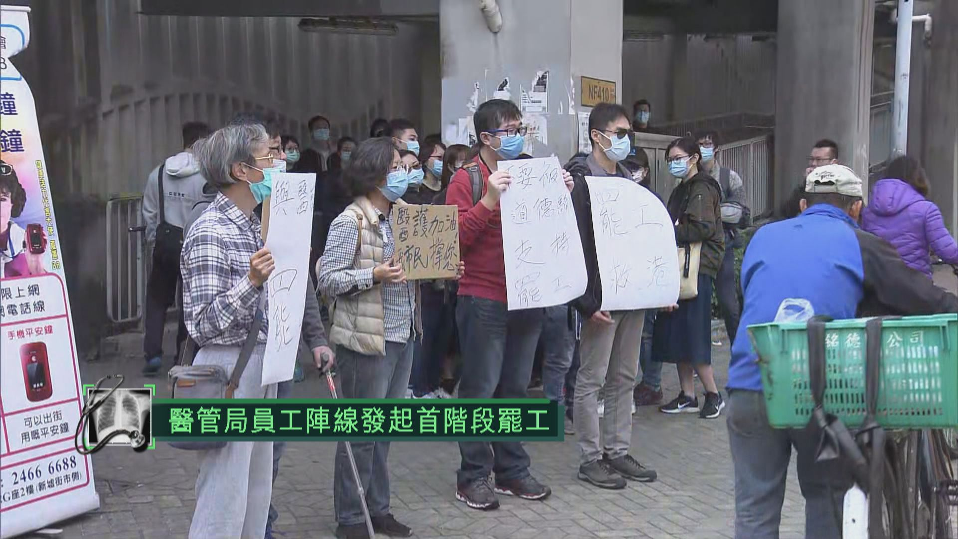 醫管局員工陣線:截至十時約一千人簽到參與罷工