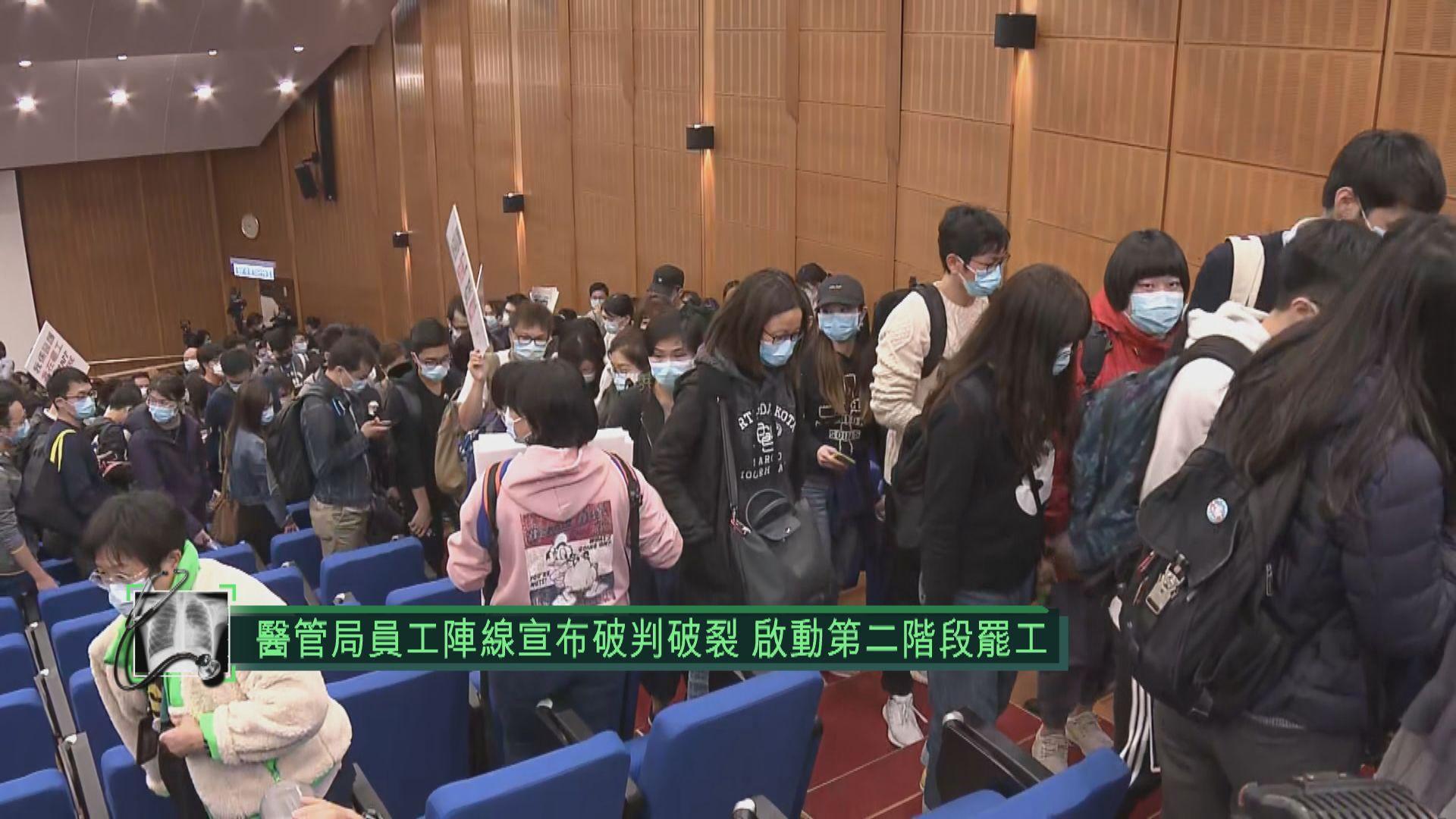 醫管局員工陣線宣布破判破裂 啟動第二階段罷工