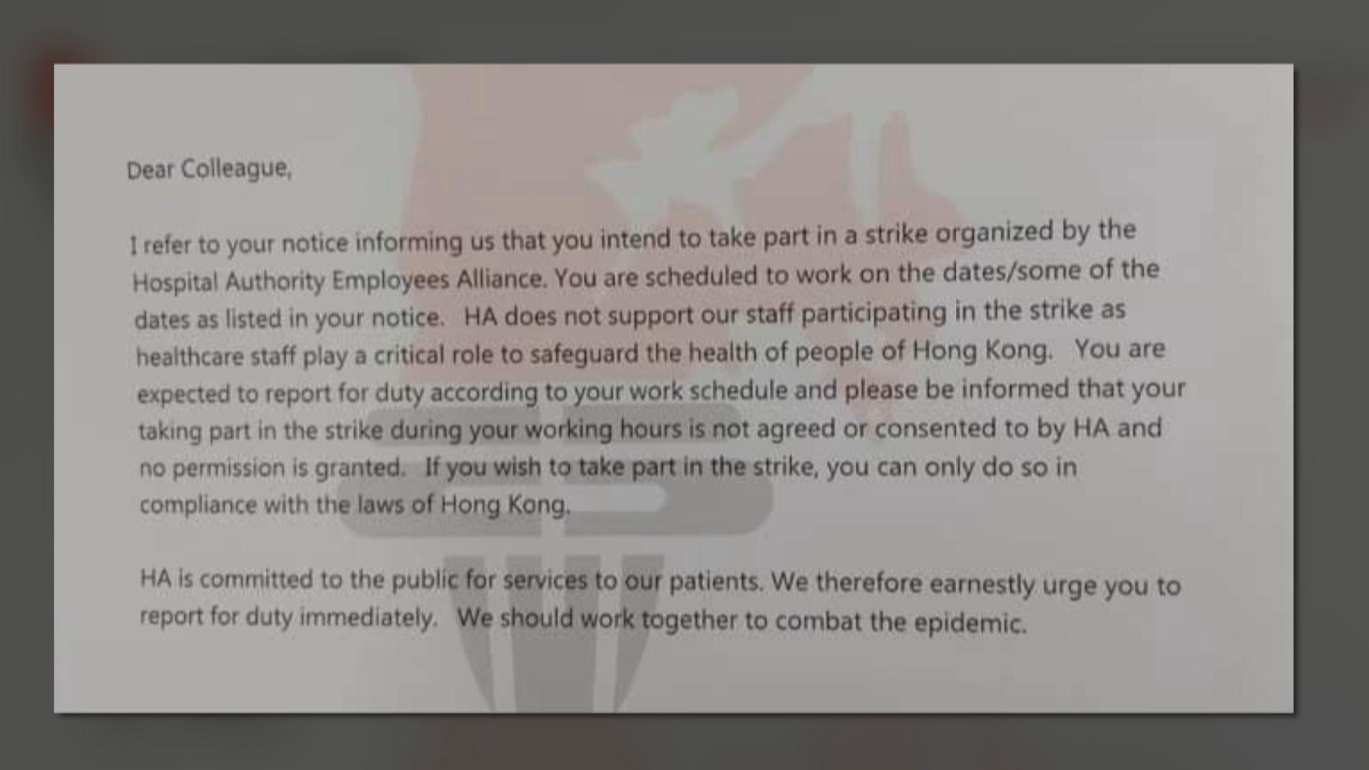 醫管局多個聯網向罷工醫護發信指不贊成罷工