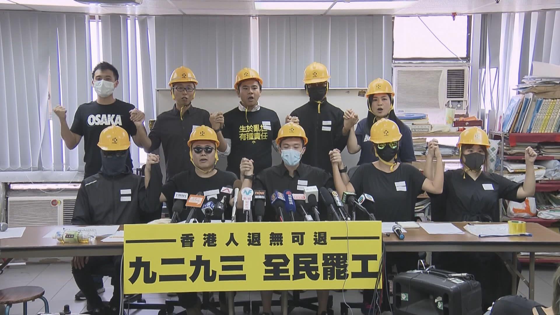 逾20個界別從業員代表擬下周一二罷工
