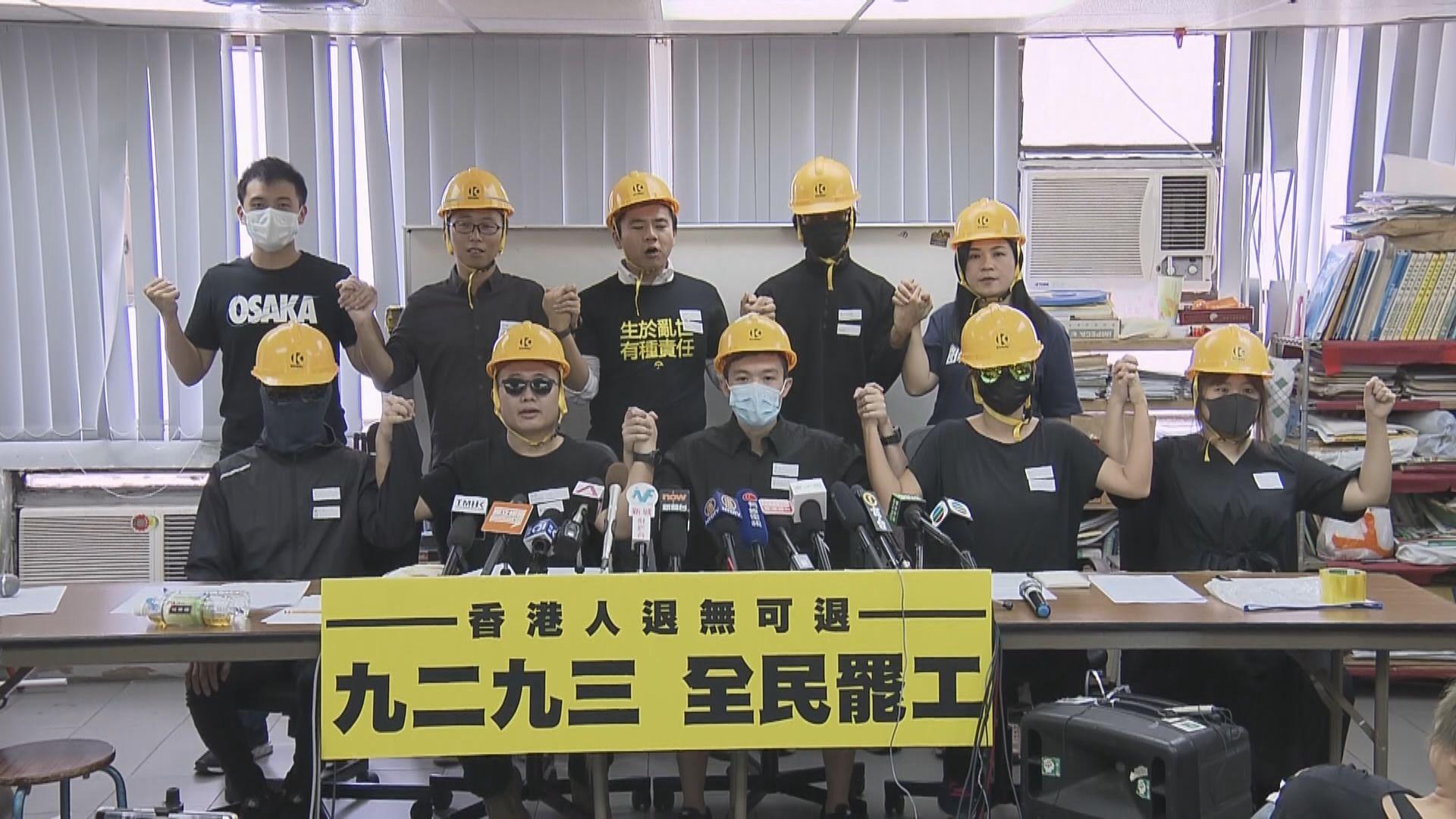 多個界別發起下周一二罷工 申請三區集會