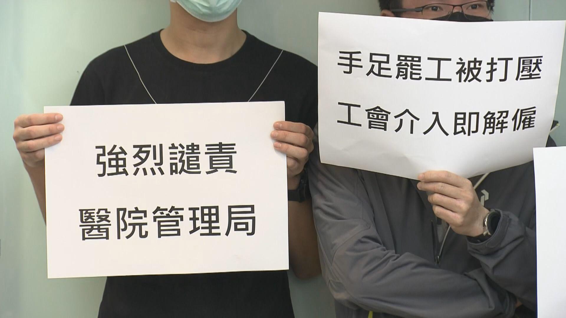 醫管局員工陣線聯同多個工會聯署譴責醫管局打壓