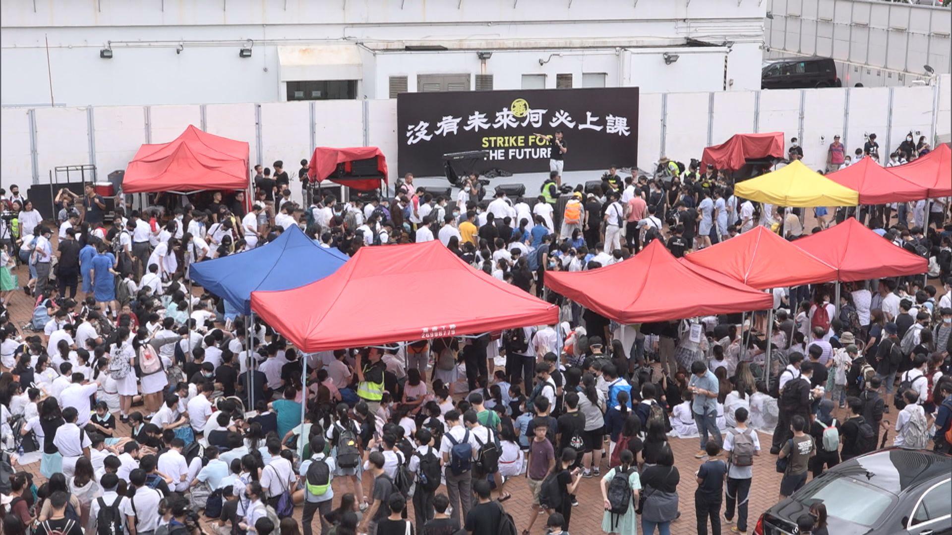 中學生罷課集會 有學生稱瞞着家長出席