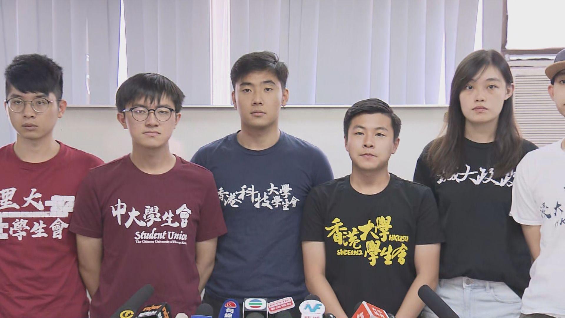 大學學生會要求政府公開見面及不追究示威者
