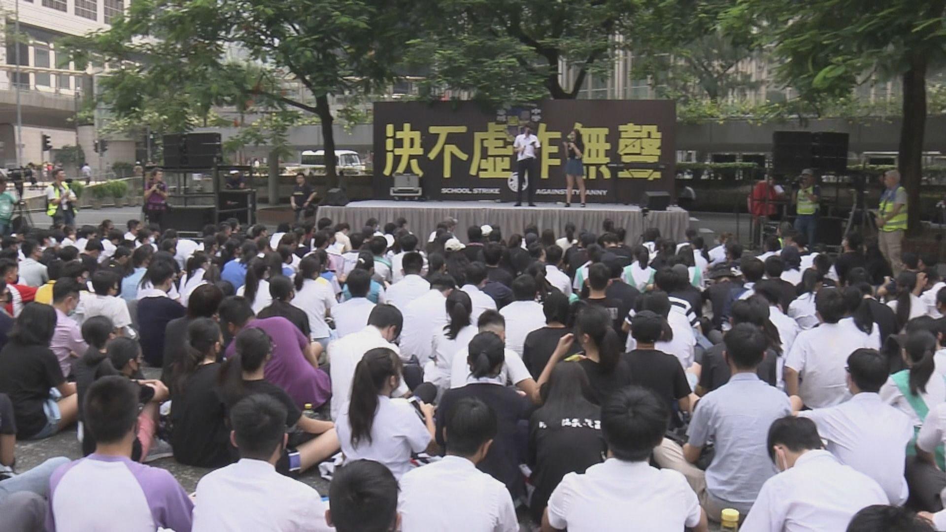 近百名中學生在遮打花園罷課集會