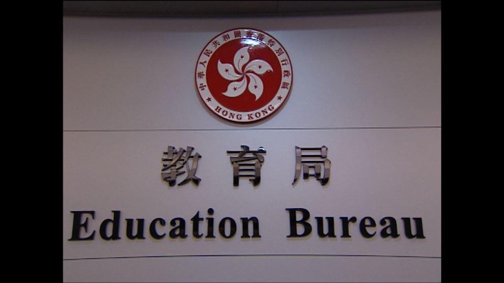 教育局日內開緊急會議跟進學生自殺