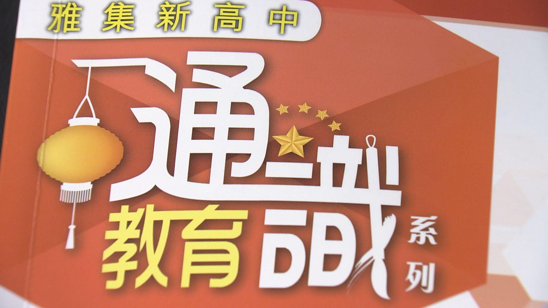 通識改名「公民與社會發展科」 擬九月推行