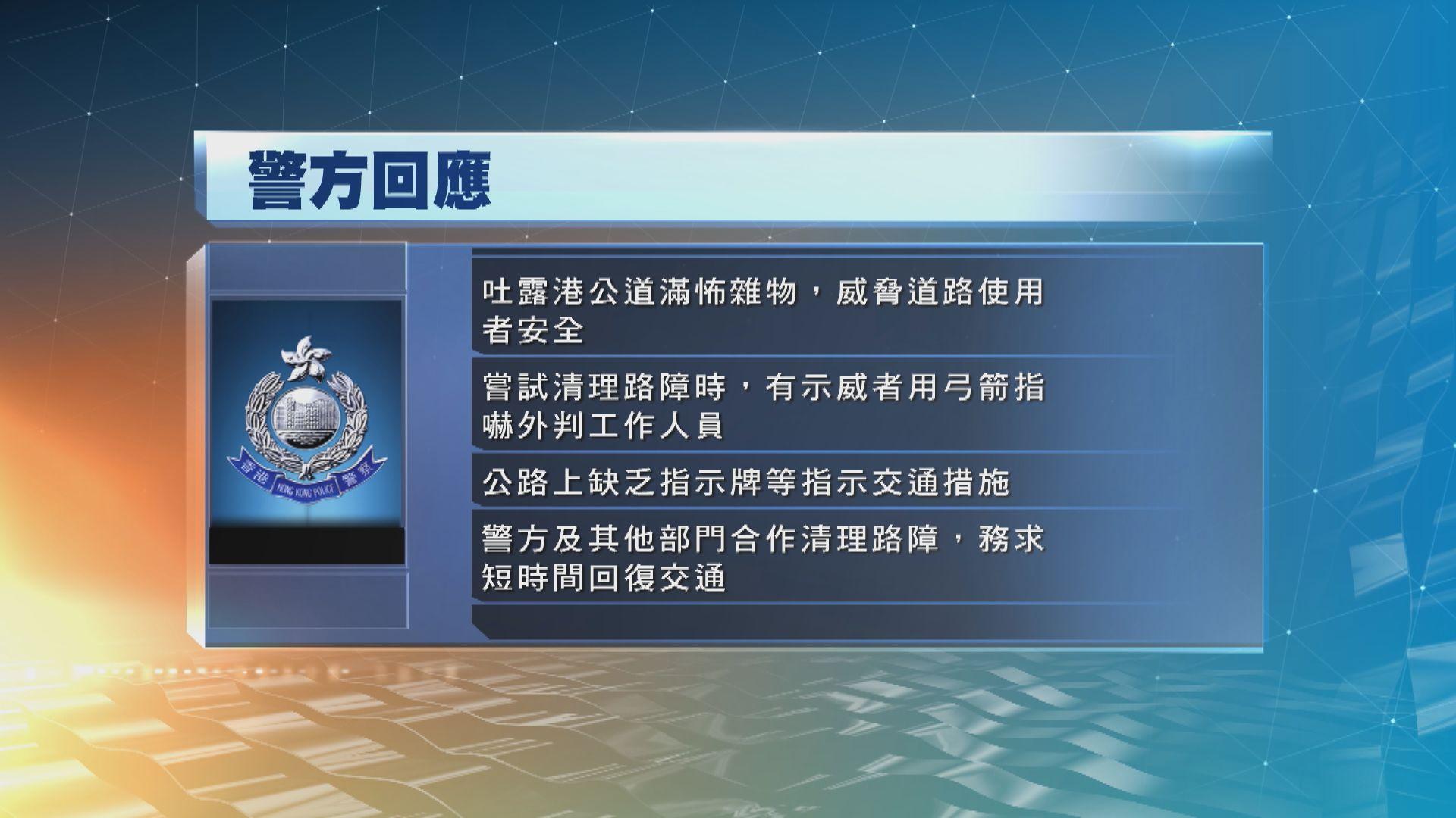 警方:貿然開通吐露港公路對道路使用者造成危險