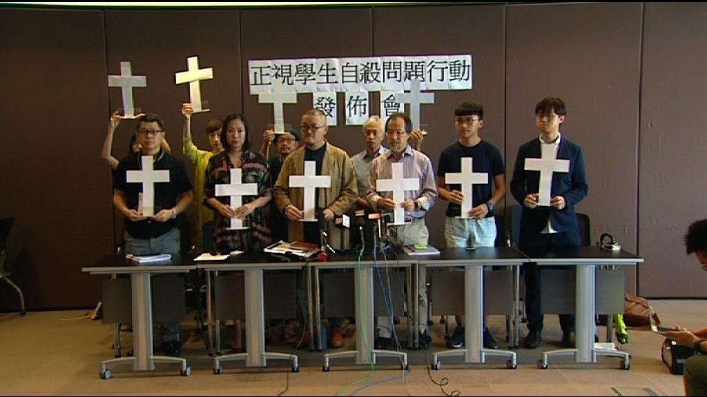 團體促成立跨部門小組處理青年自殺問題