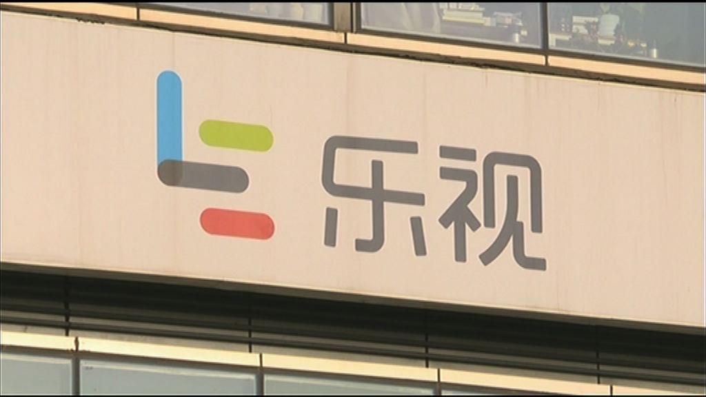 【獲救命錢】融創150億人幣人股樂視三公司