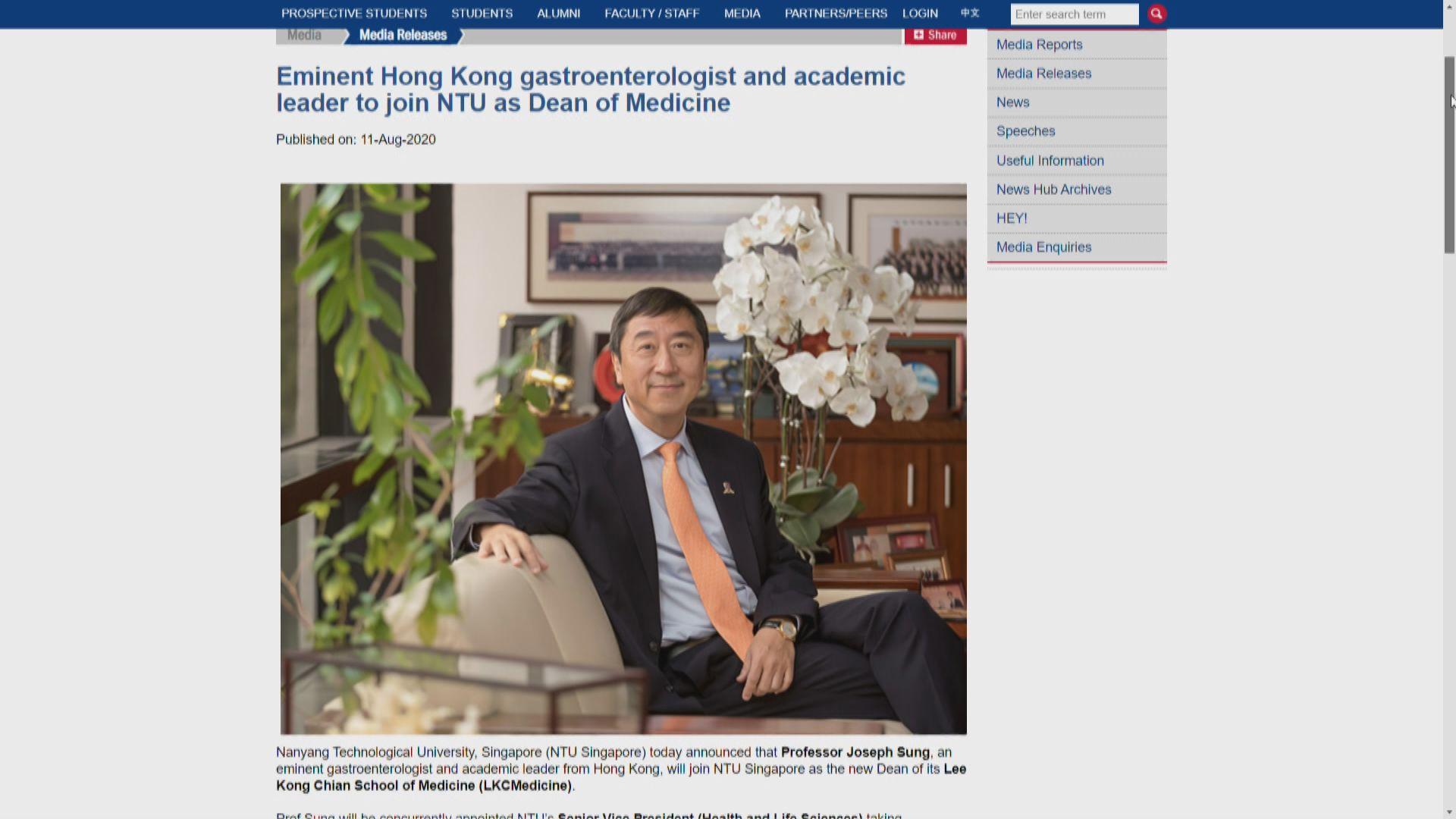 沈祖堯明年三月赴新加坡南洋理工大學任職