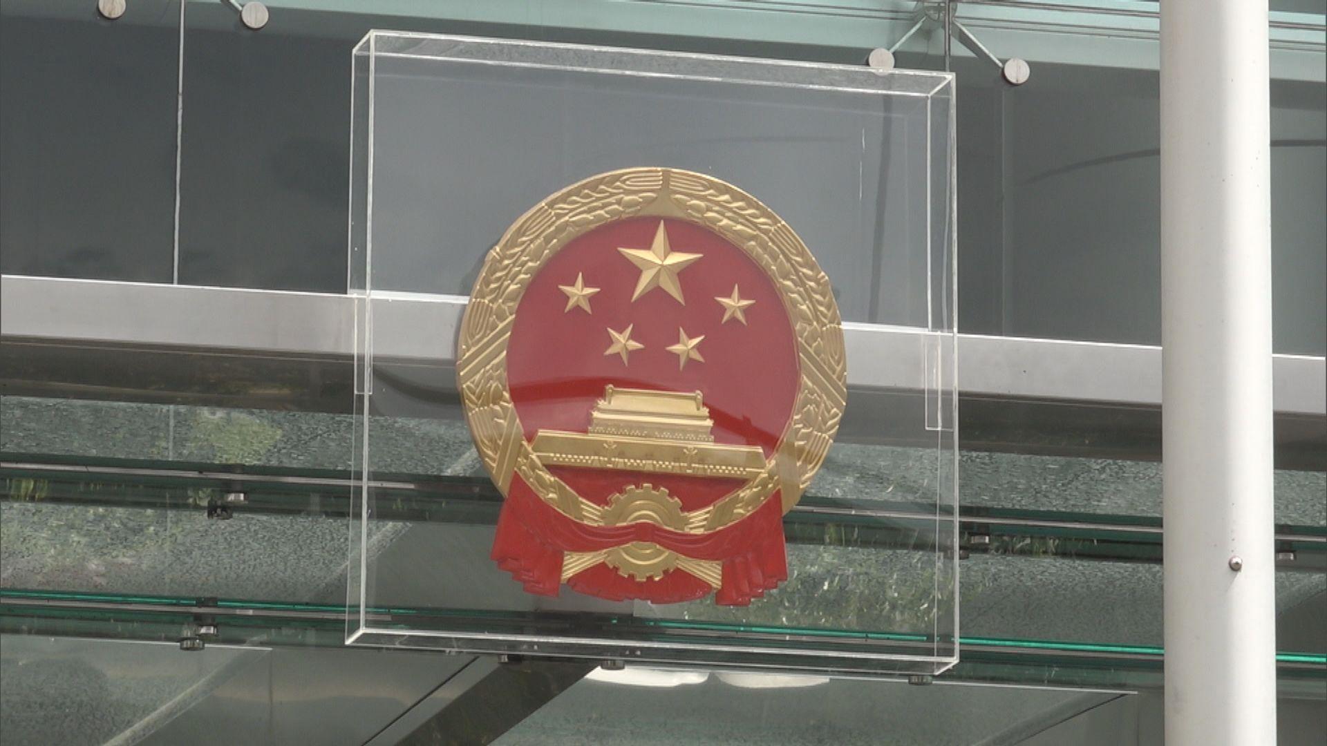 中聯辦設水馬戒備 國徽有透明膠箱保護