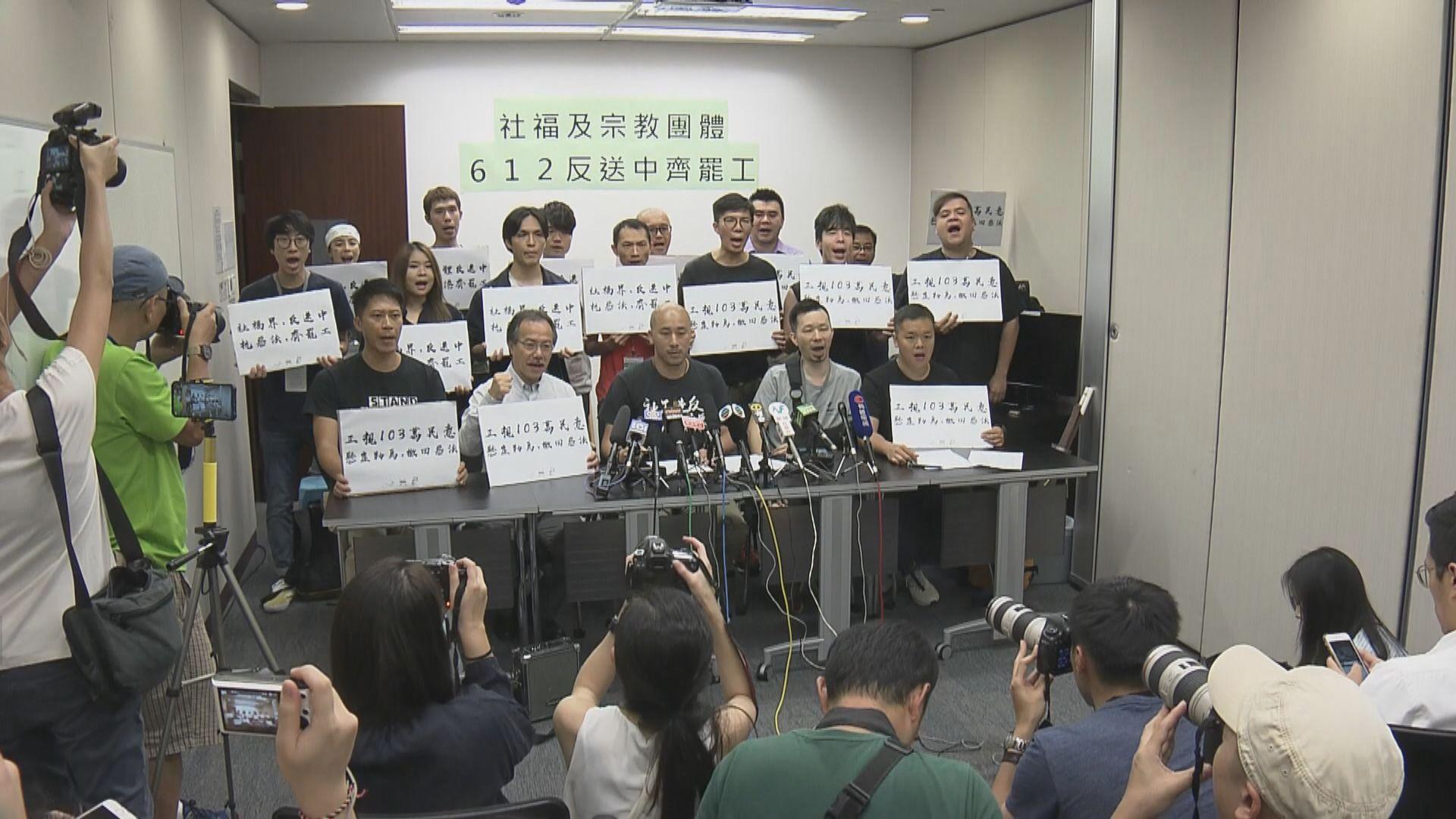 有社福及宗教團體周三罷工反修例