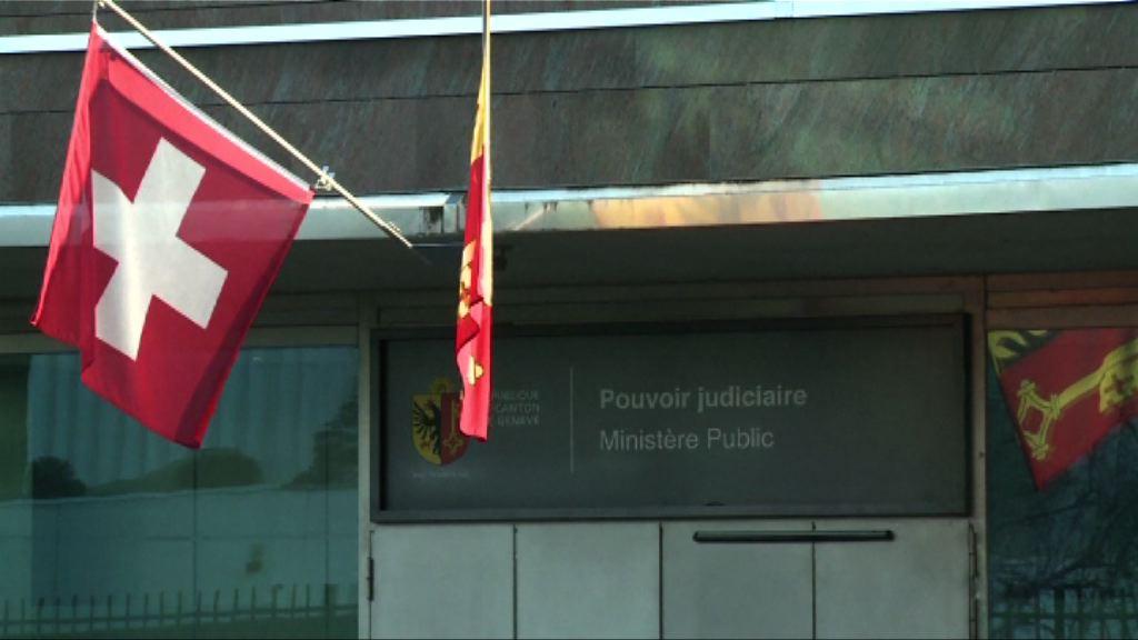 瑞士拘兩敘利亞男子涉運爆炸品