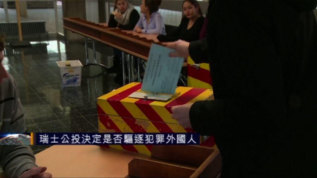 瑞士公投是否驅逐犯罪外國人 近六成人反對