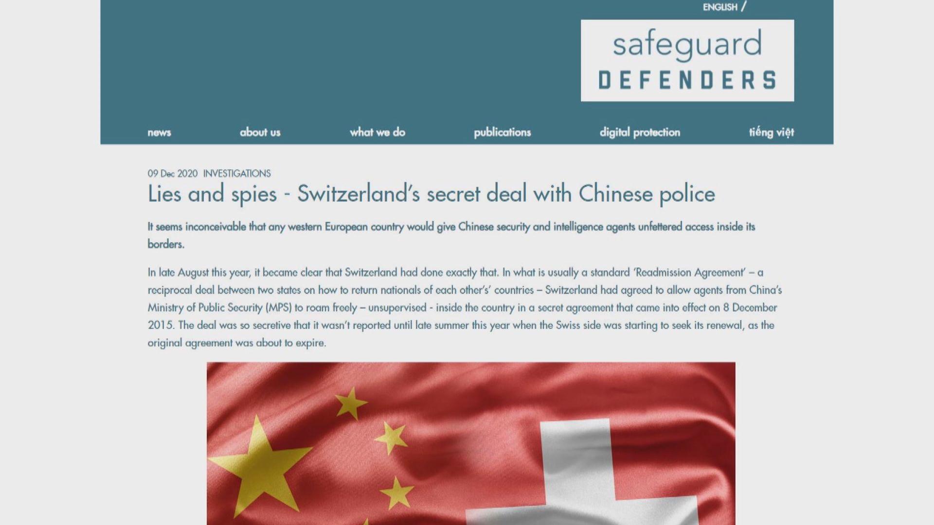 英媒:瑞士中國秘密協議准公安部入境調查中國公民