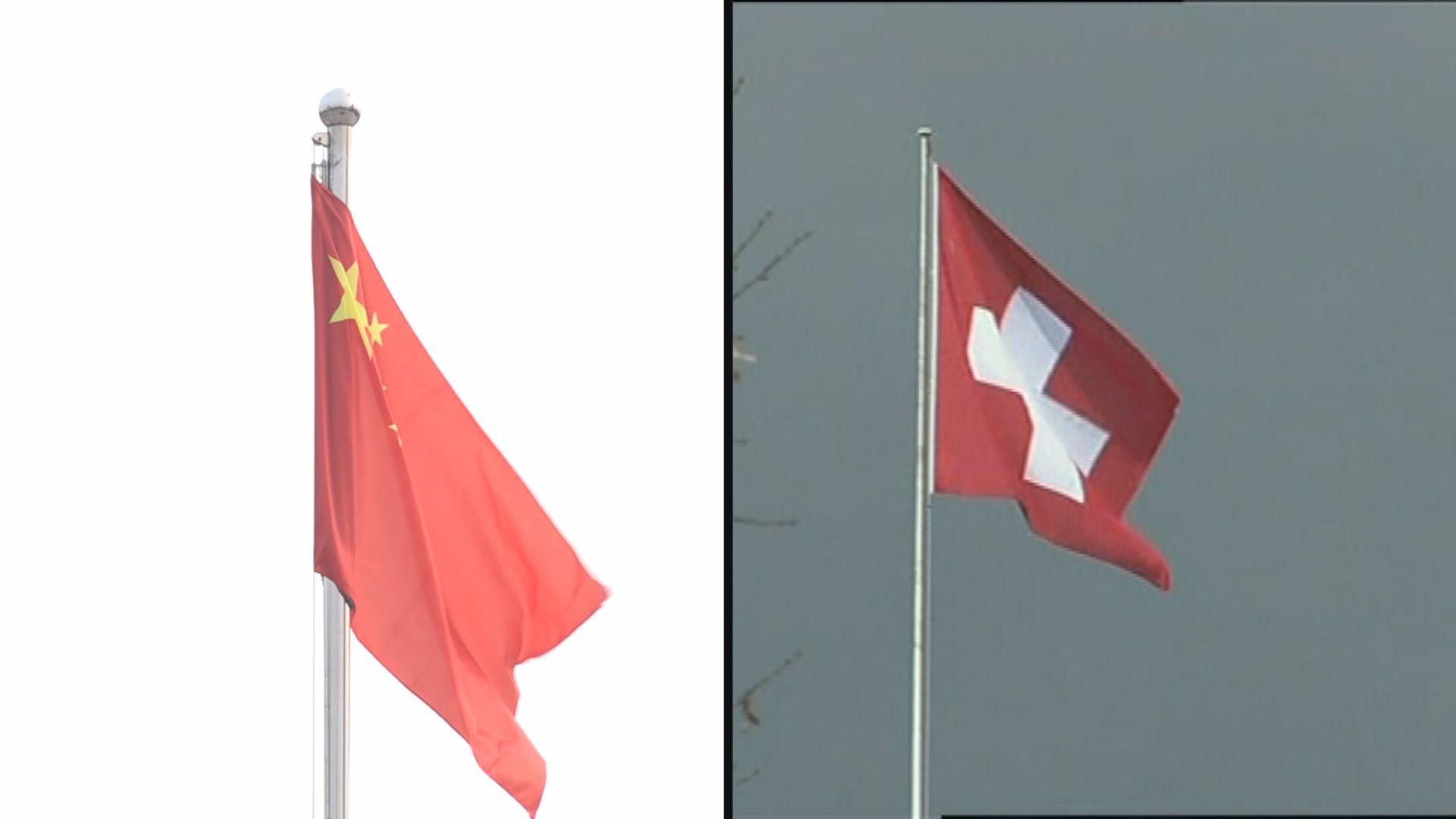 瑞士被指與中國2015年簽秘密協議 准公安部人員入境調查