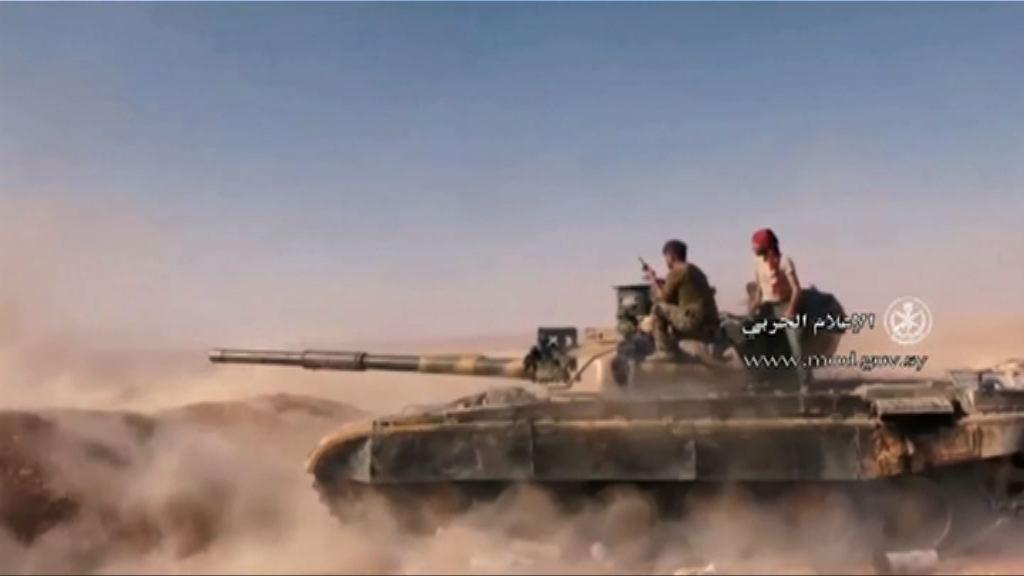 敘軍方宣布在南部德拉停火四十八小時