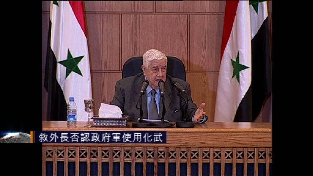 敘利亞外長否認政府軍使用化武