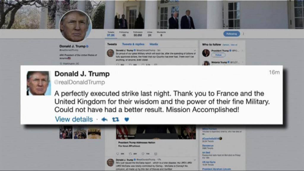 美英法空襲敘利亞 特朗普:完美執行任務