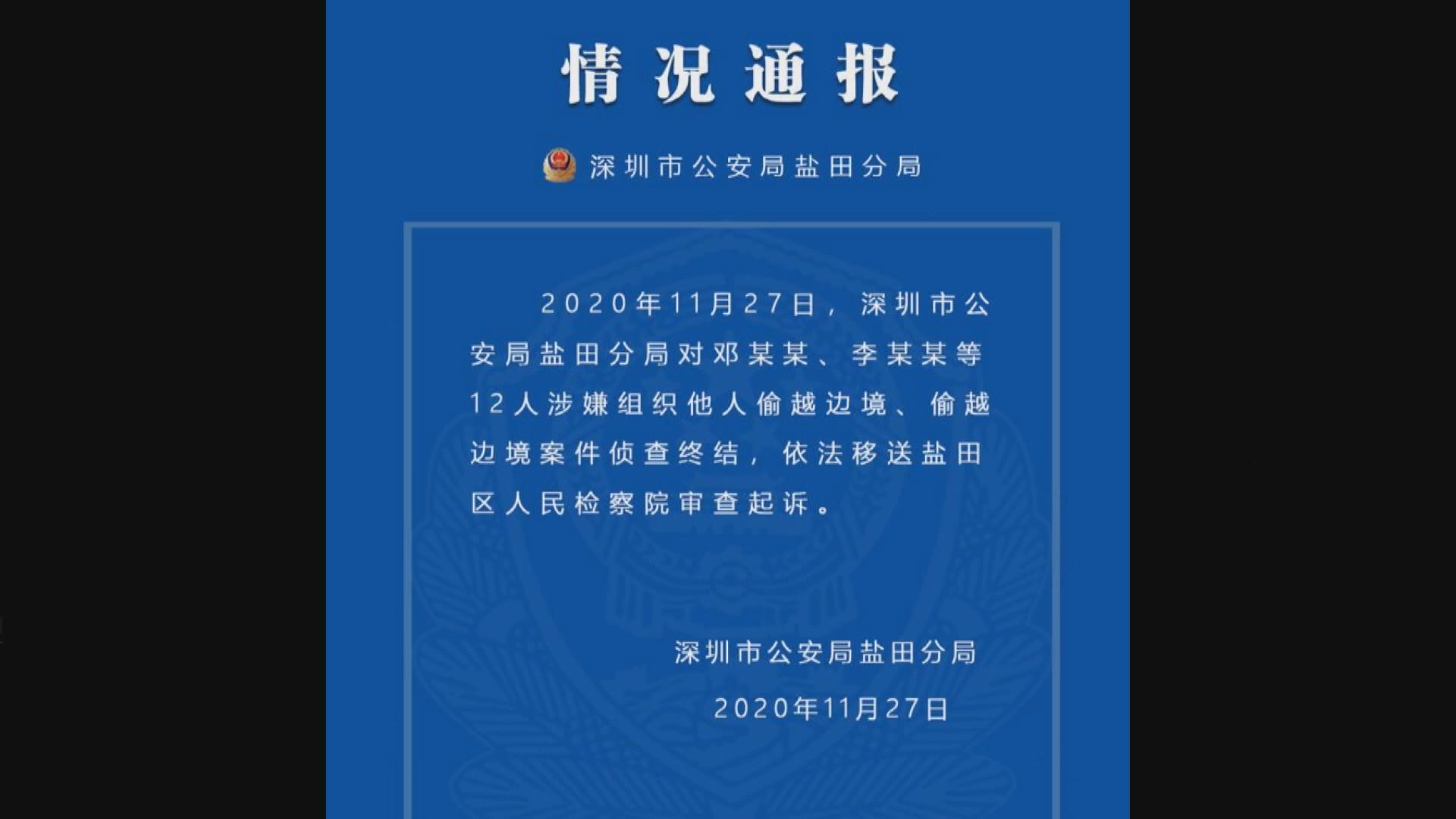 12港人被移送檢察院起訴