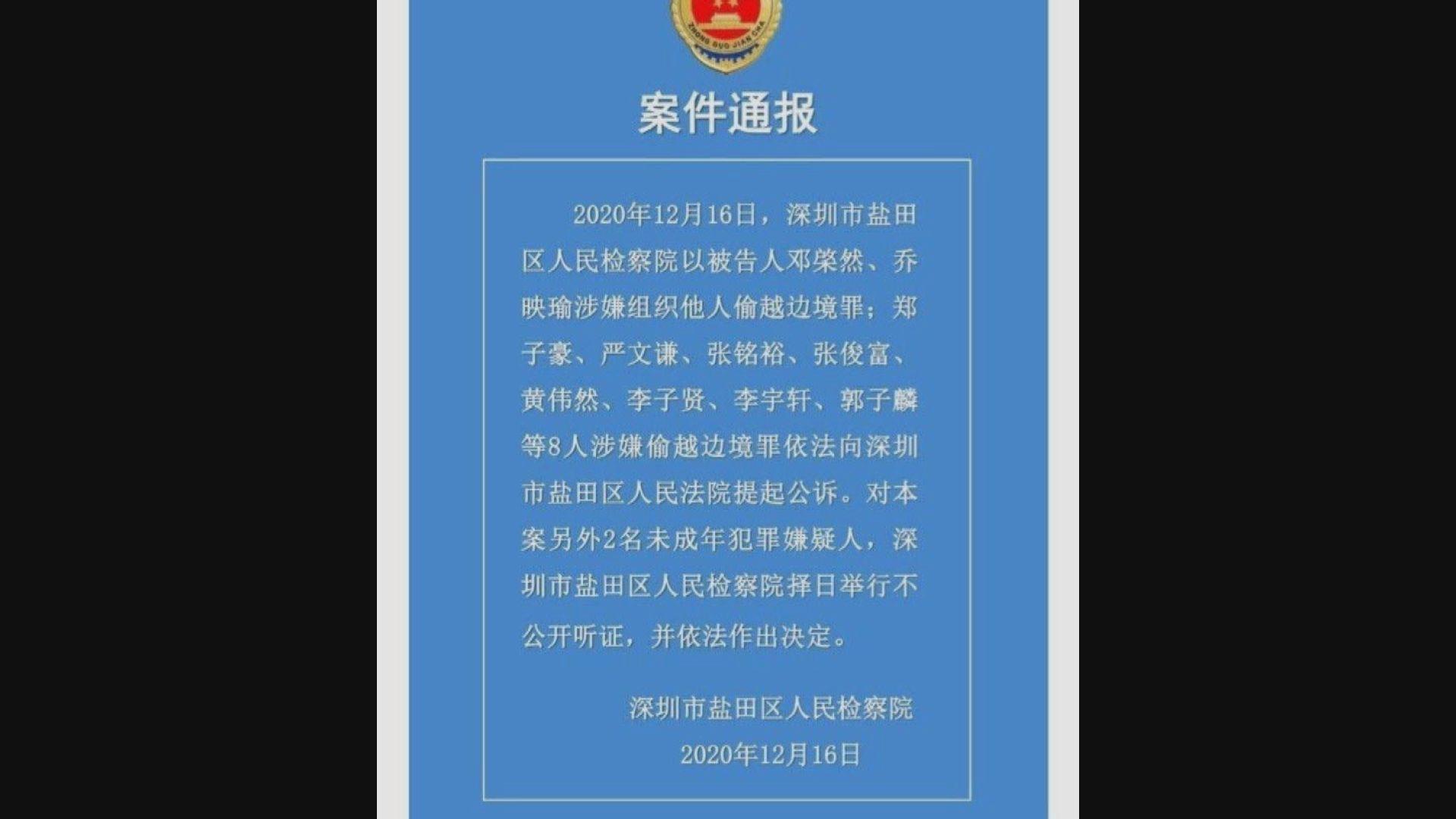 12港人案 深圳檢方起訴其中十人涉偷渡