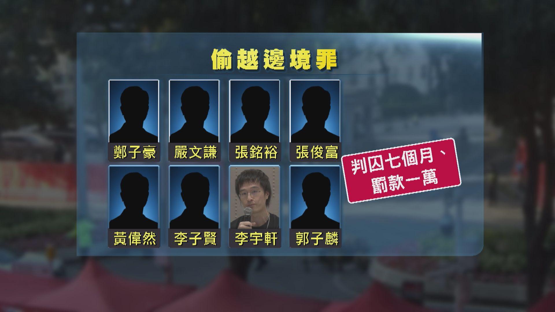 12港人涉偷越邊境 十人判囚七個月至三年