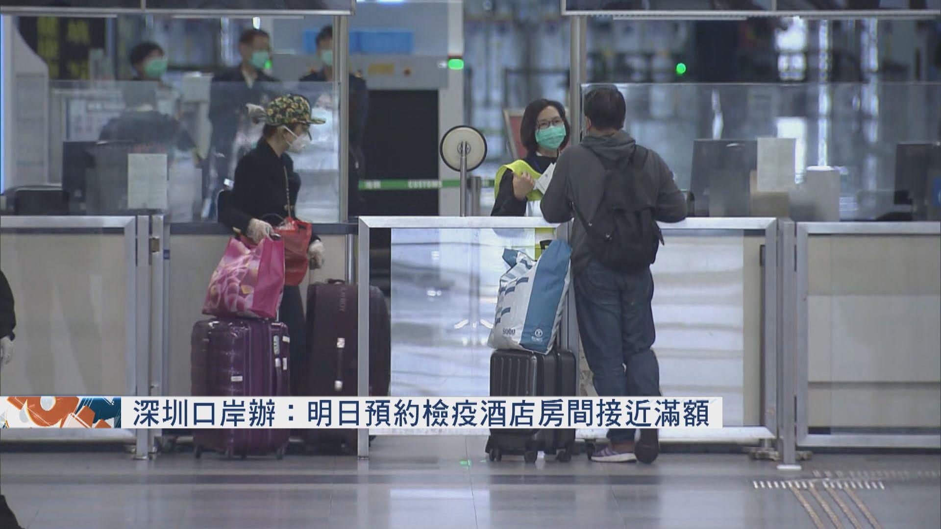 深圳口岸辦:明日預約檢疫酒店房間接近滿額