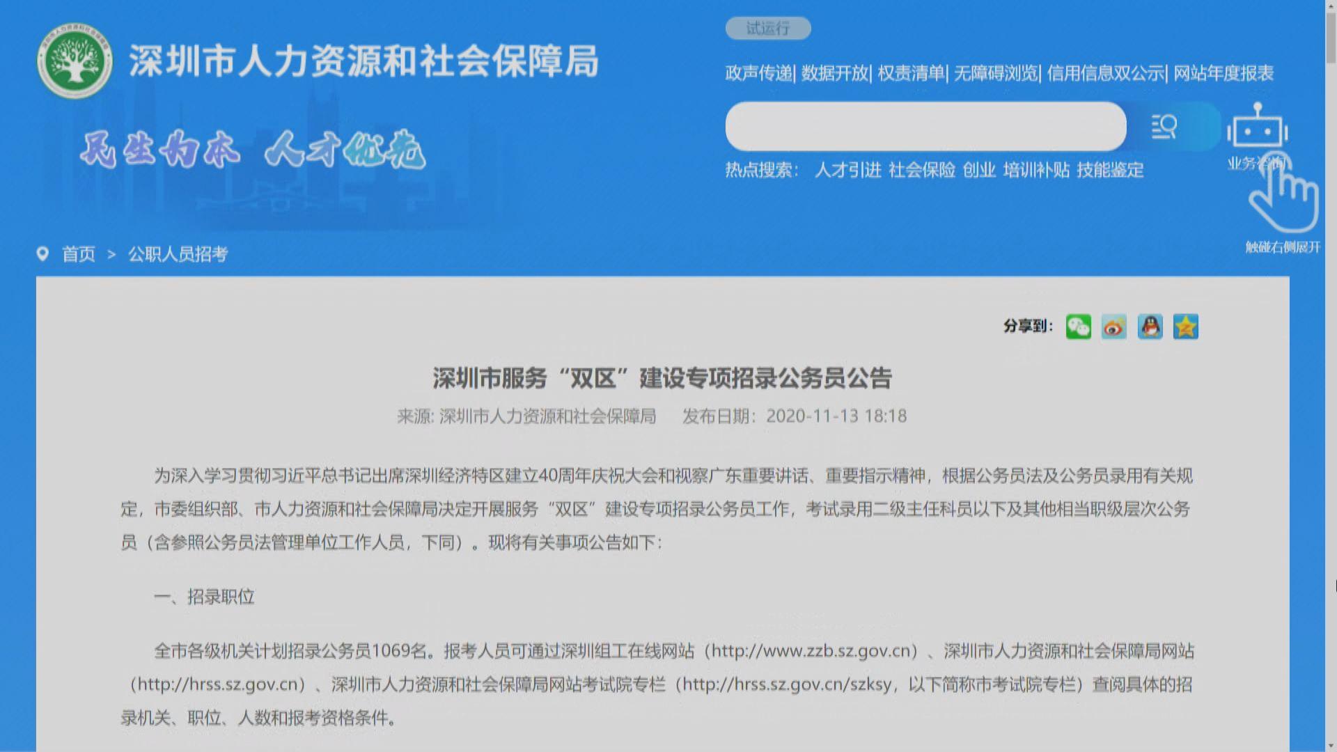首次招募港澳人士的深圳公務員考試下午截止報名