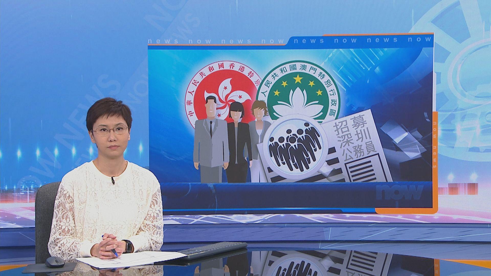 深圳公務員首次招聘港澳人士 446人爭5職位