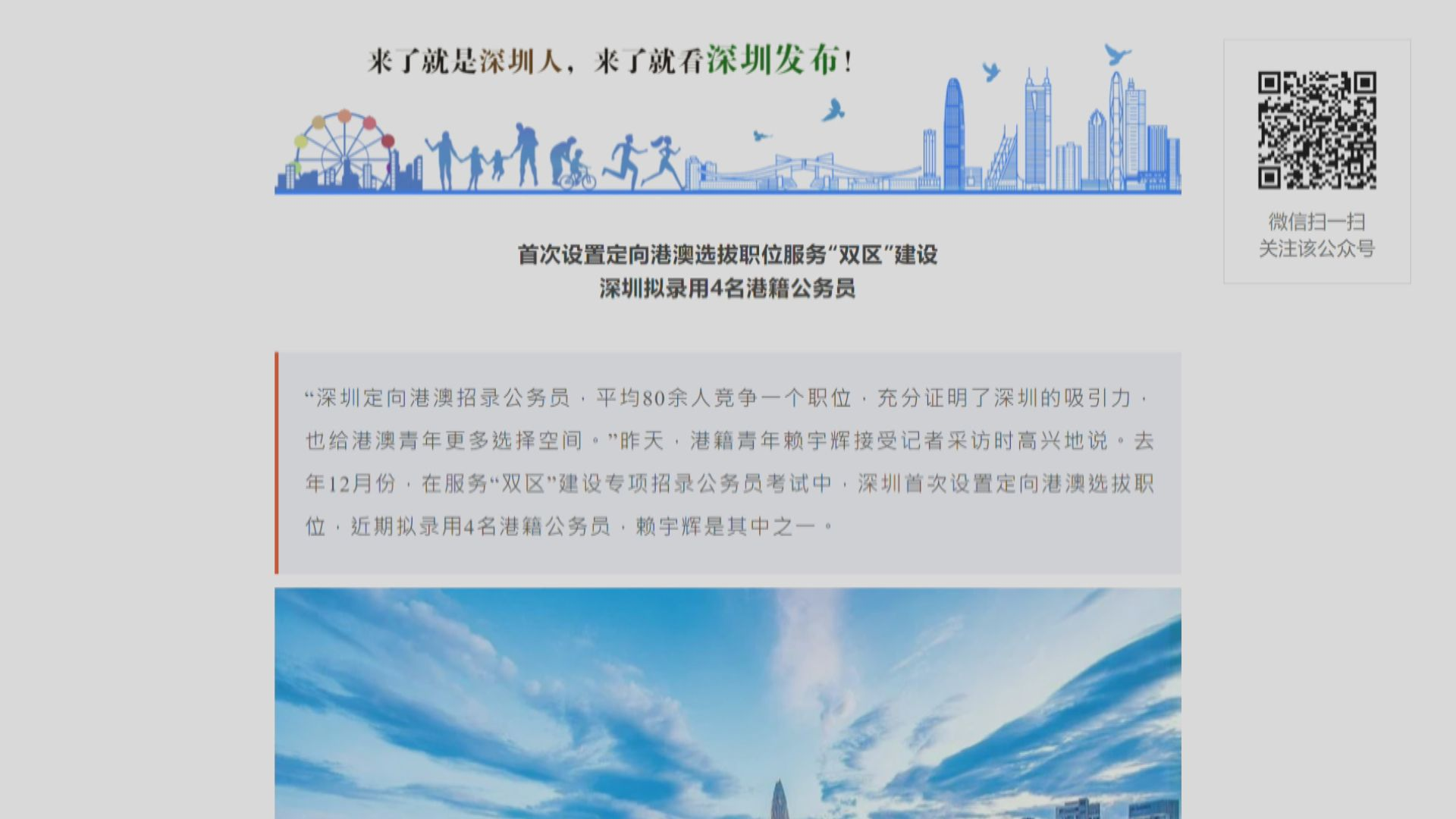 深圳計劃錄用4名港人任公務員 形容具破冰意味