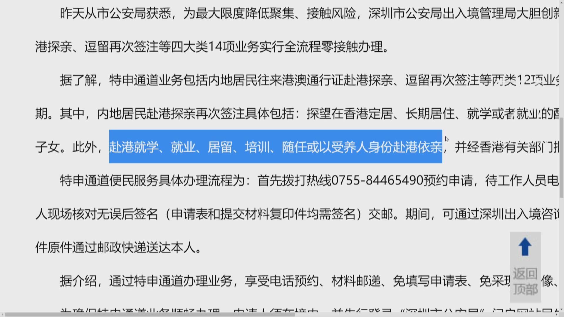 深圳恢復辦理內地居民赴港探親等簽注