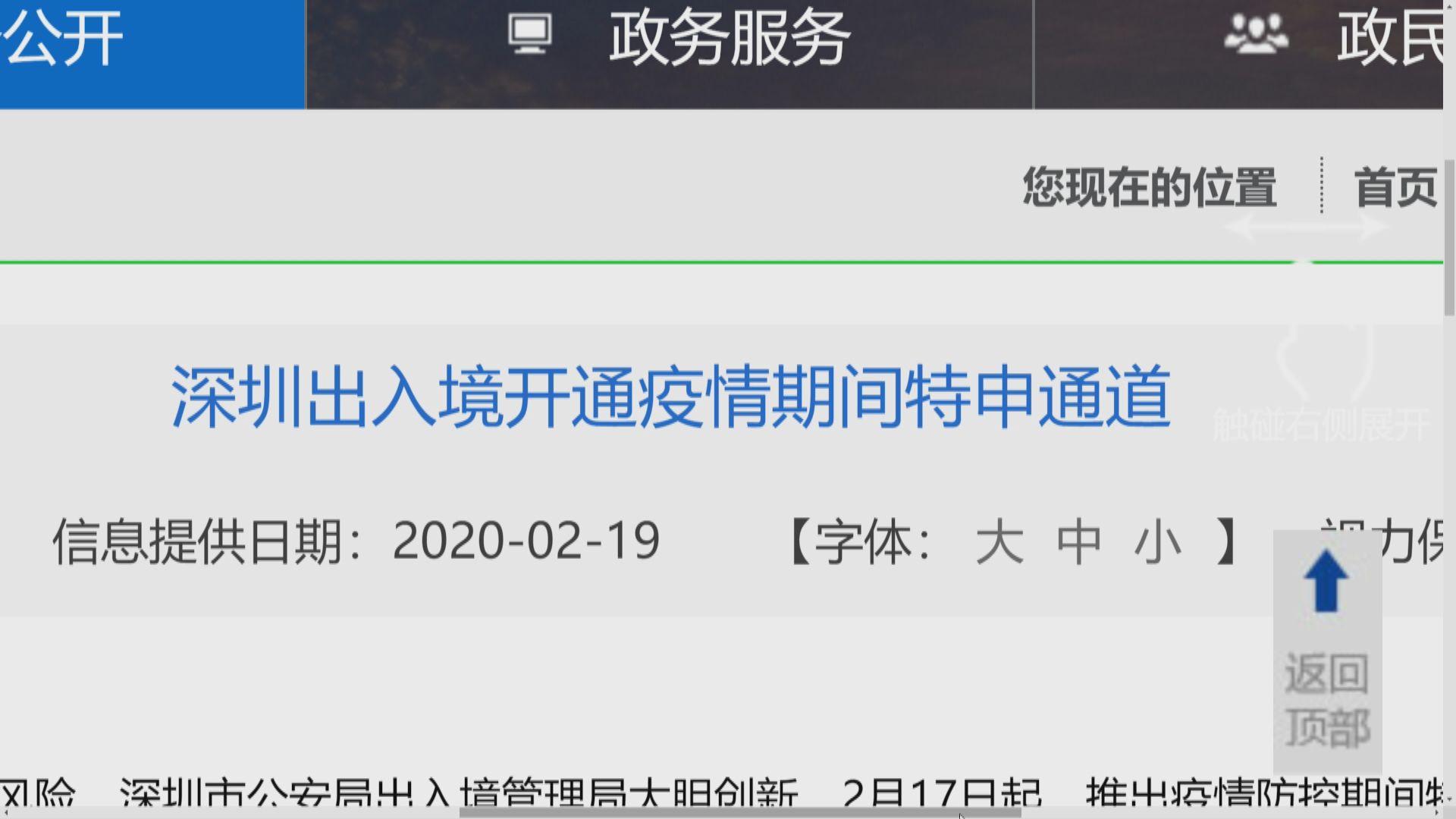 深圳推特別申請通道 零接觸辦赴港簽注