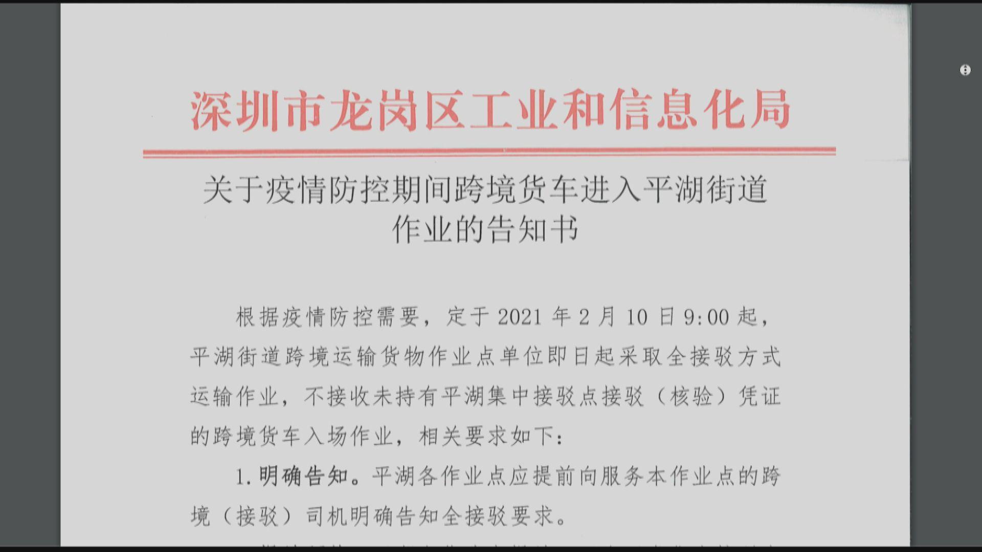 深圳新規定不容許香港跨境貨車司機自行到當地運貨
