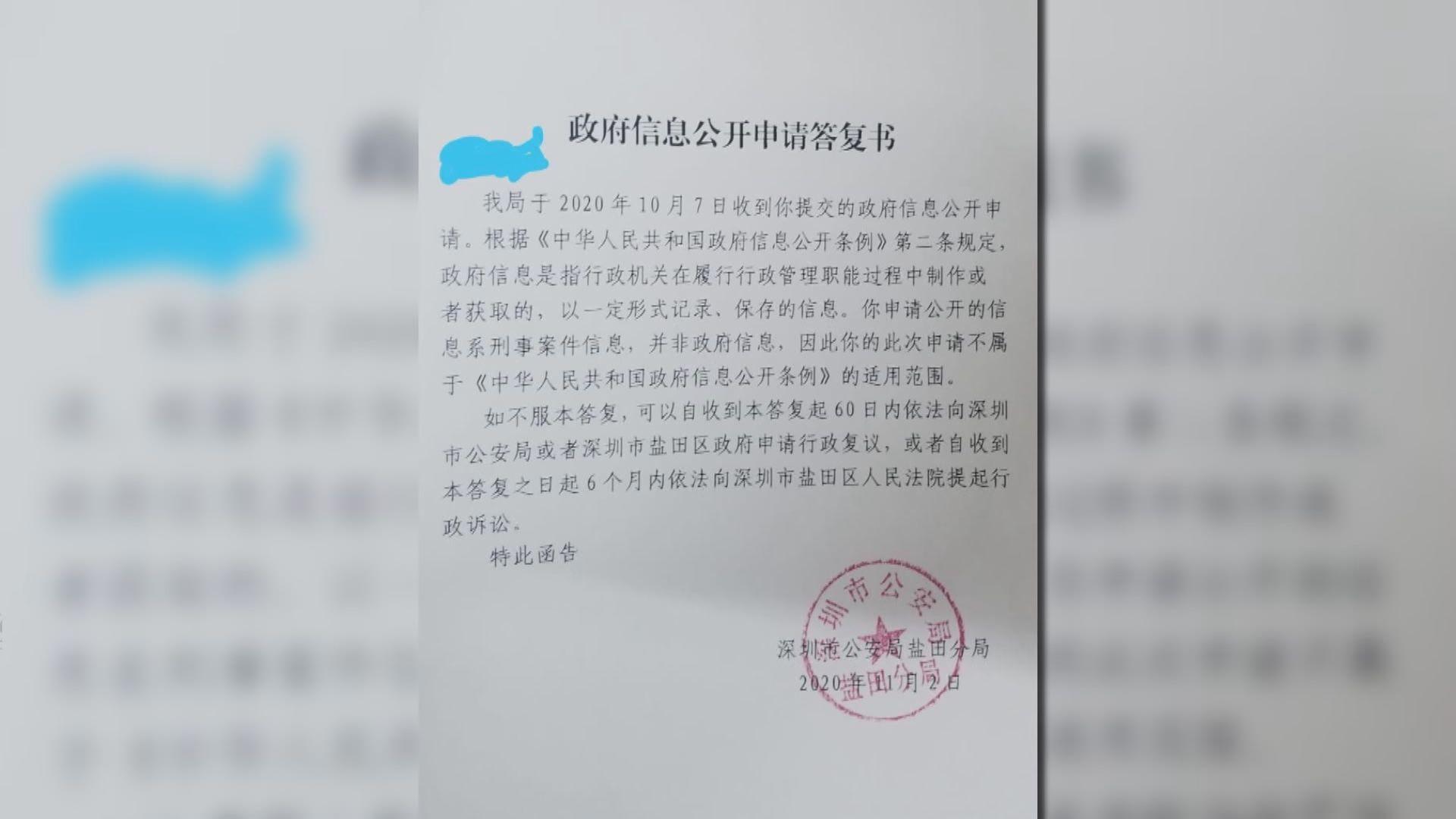 12港人家屬要求內地當局公開官派律師資料被拒